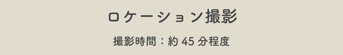 【ロケーション撮影】(お子様お一人・ご家族撮影)撮影時間:各45分程度