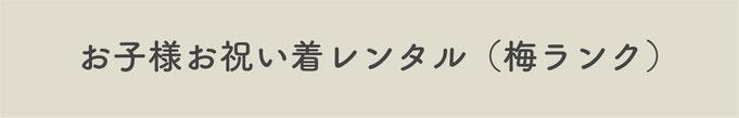 【お子様お祝い着レンタル(梅ランク)】