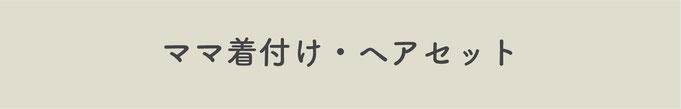 【ママ着付け・ヘアセット】