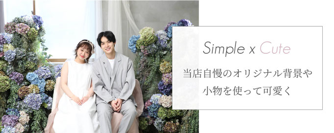 【Simple x Cute】当店自慢のオリジナル背景や小物を使って可愛く