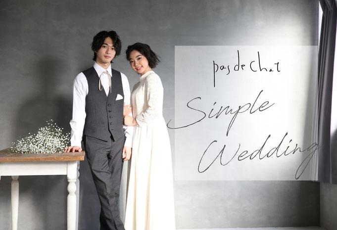 【Pas de chat Studio (パデシャスタジオ)】Simple Wedding(シンプルウェディング)