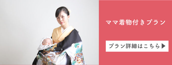 【お宮参り ママ着物付きプラン一覧はこちら】