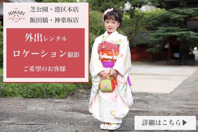 港区本店・神楽坂店 外出レンタル付プランロケ撮影コチラ