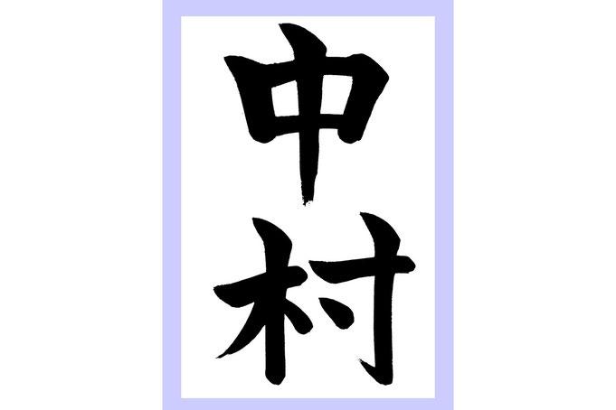 中村博和のブログ