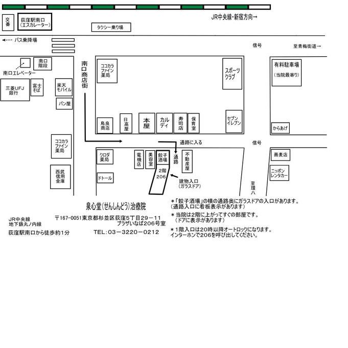 泉心堂治療院付近地図