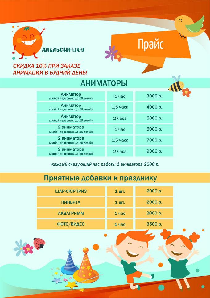 аниматоры, цены, недорого