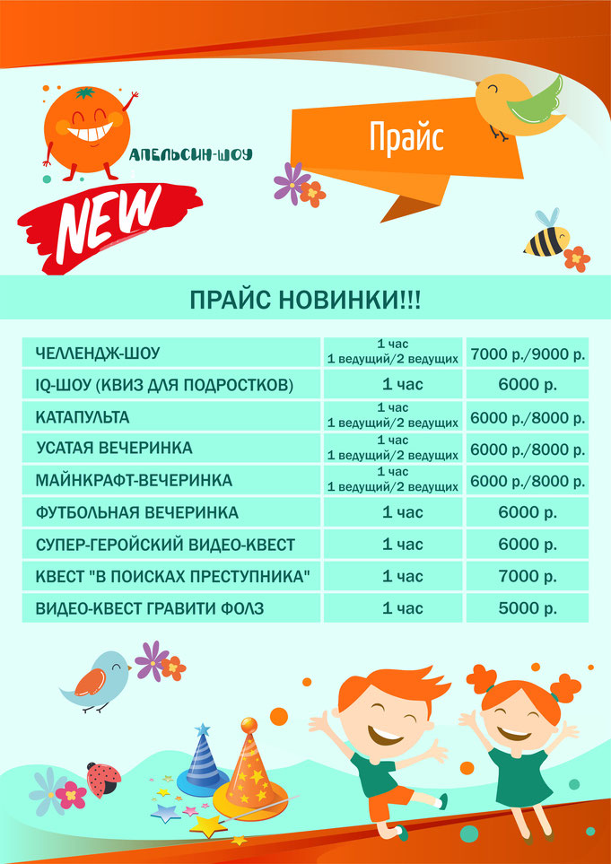 шоу, детские праздники, Зеленоград