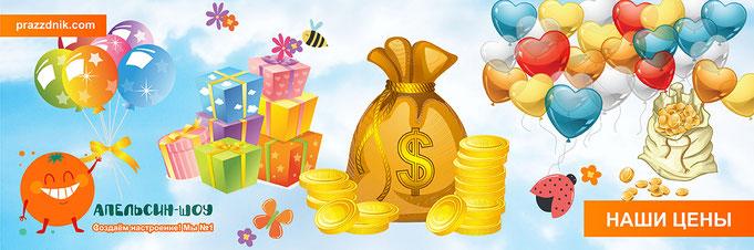 наши цены недорого аниматоры праздники зеленоград