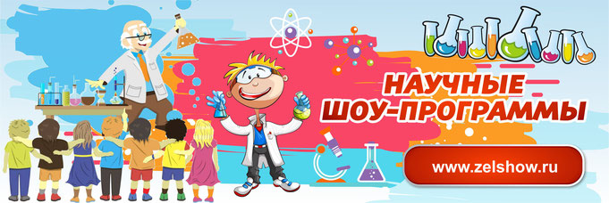 научное шоу химки зеленоград солнечногорск
