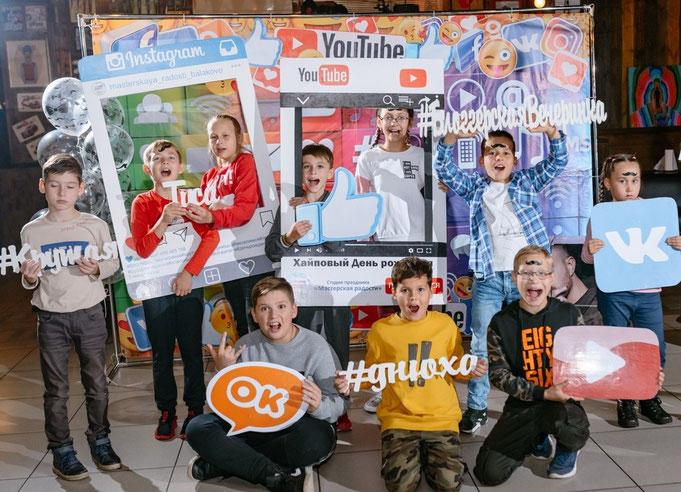 YouTube вечеринка для детей и подростков на детский праздник день рождения