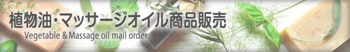 植物油・マッサージオイル商品販売