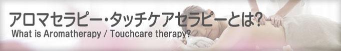 アロマセラピー・タッチケアセラピーとは?