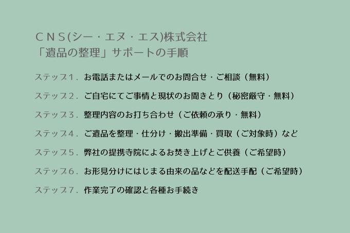 CNS株式会社 遺品整理 相続相談 千葉県佐原(現:香取市) 遺品整理 サポート