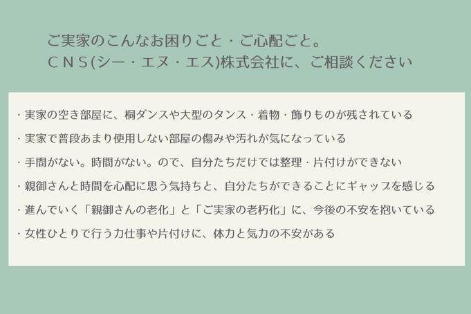 CNS株式会社 遺品整理 相続相談 千葉県佐原(現:香取市) くらしサポート