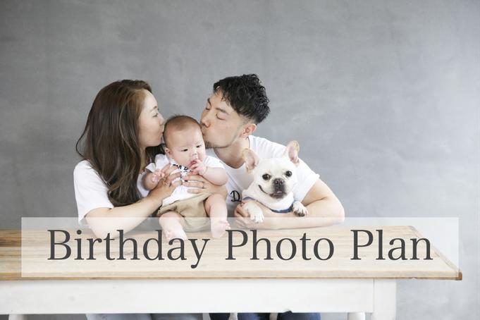 【PasDeChat studio(パデシャスタジオ)Birthday Photo Plan】