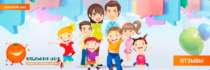 отзывы аниматоры детские праздники зеленоград