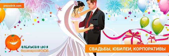 ведущий на свадьбу юбилей корпоратив в Зеленограде