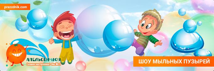 шоу мыльных пузырей в Лобне