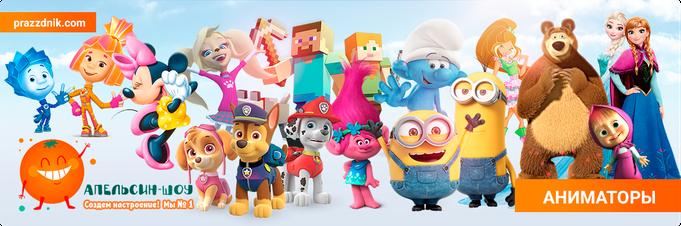 Аниматоры Зеленоград детский праздник день рождения