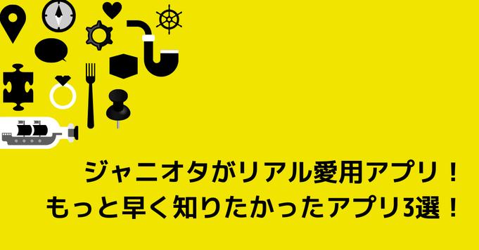 【アプリ】ジャニオタがリアル愛用アプリ!もっと早く知りたかったアプリ3選!