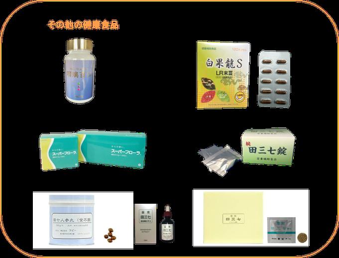 健康食品 サプリメント 麗人 雲南田三七 瑠璃百仙 白果龍 スーパーフローラ