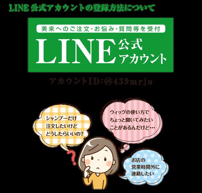お客様からのご要望にお応えして、ついにLINE@はじめました!!