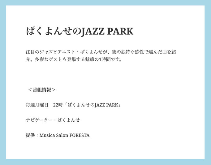 FMひがしくるめ 85.4MHz「ぱくよんせのJAZZ PARK」1/11(月祝)夜10:00
