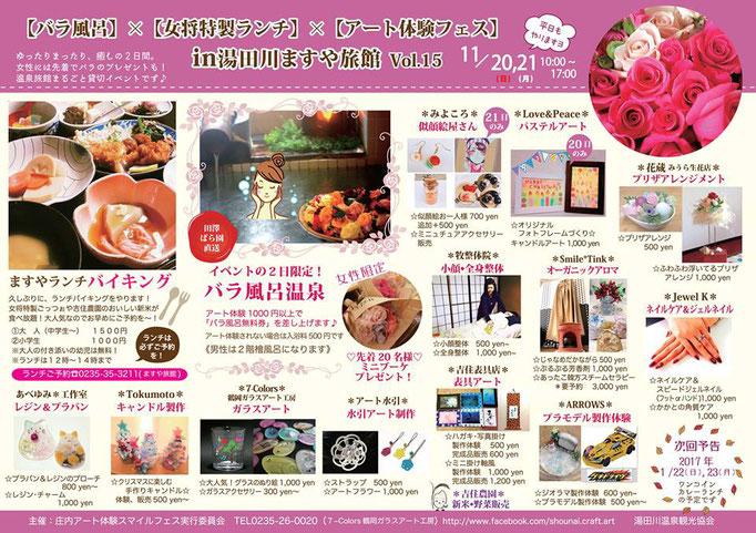 バラ風呂★ランチバイキング★アート体験フェス 湯田川・ますや旅館 VOL15
