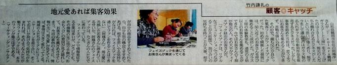 日経MJ新聞 竹内謙礼の顧客をキャッチアップ 7-Colors鶴岡ガラスアート工房 facebook活用