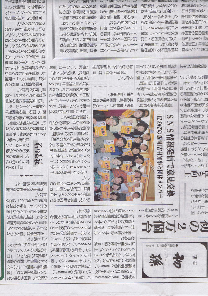荘内日報掲載 吉村美栄子山形県知事 知事のほのぼの訪問 みんなで集えば文殊の知恵に来訪