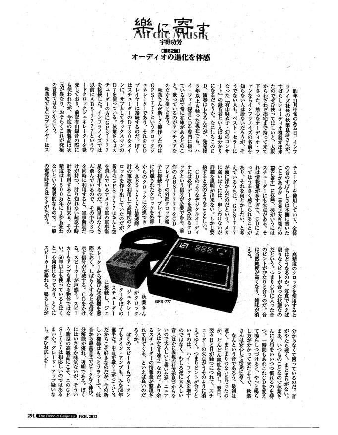 2012.2 レコード芸術誌