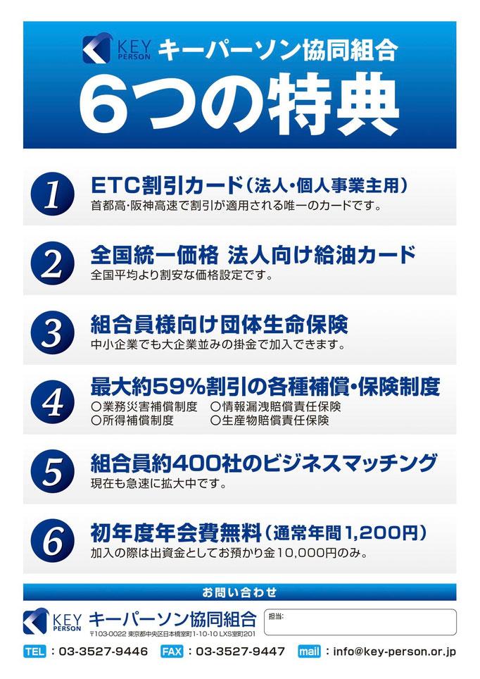 協同組合6つの特典|株式会社クロスイノベーション