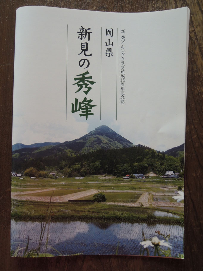 新見ハイキングクラブさん15周年記念誌「岡山県新見の秀峰」