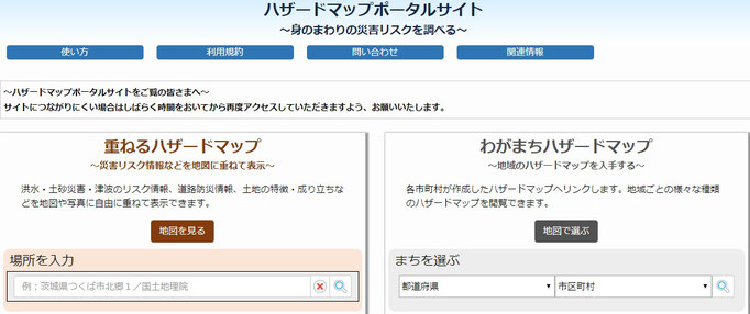 ハザードマップポータルサイト(国土交通省)