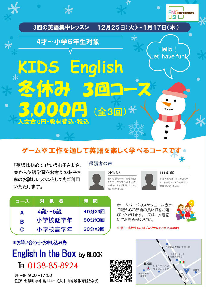 ENGLISH IN THE BOX_冬休み こども英会話_七飯