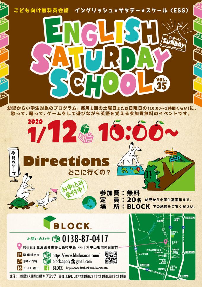 BLOCK_ENGLISH SATURDAY SCHOOL_七飯
