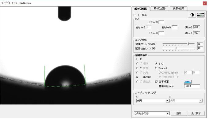 凹状ワーク接触角測定画像