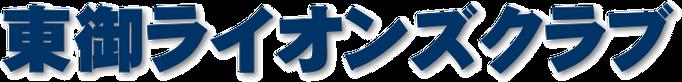 東御ライオンズクラブオフィシャルサイト