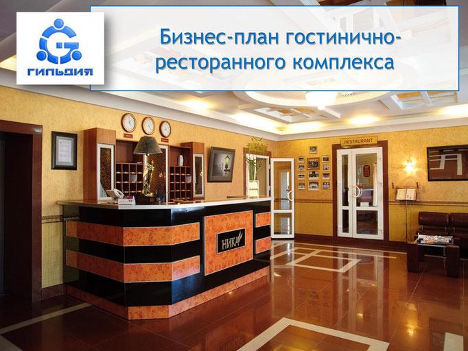 Курсы ресторанного бизнеса и гостиничного дела в Бизнес