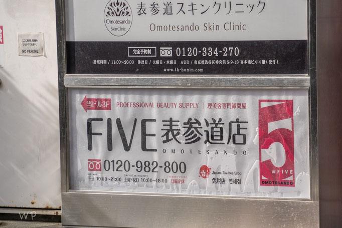 In Tokio gibt es keine Strassennummern. Anstelle diesem werden Telefonnummern angegeben