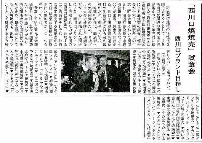 西川口焼きシューマイの「縣南新聞」掲載記事