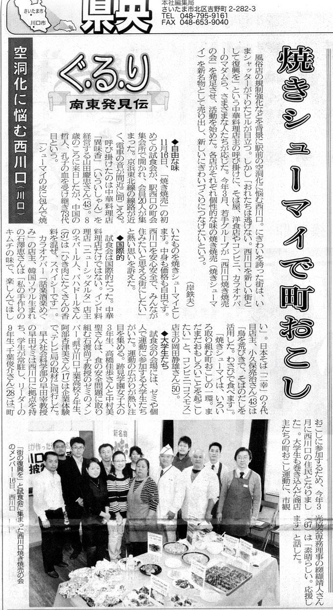 西川口焼きシューマイの「埼玉新聞」掲載記事