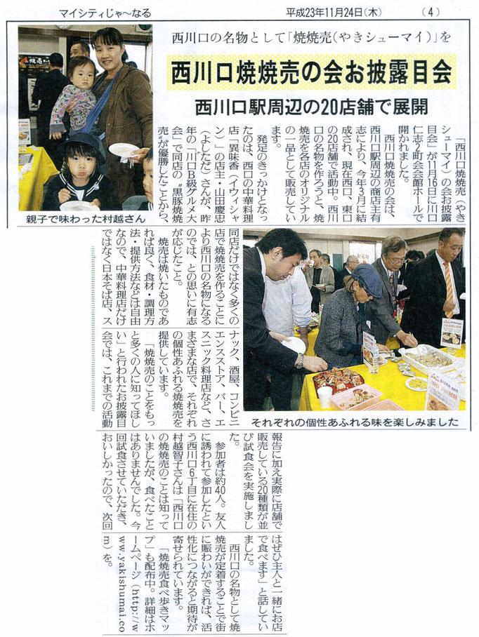 西川口焼きシューマイの「マイシティじゃ~なる」掲載記事
