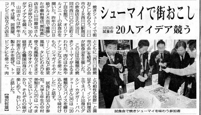 西川口焼きシューマイの「毎日新聞(埼玉版)」掲載記事