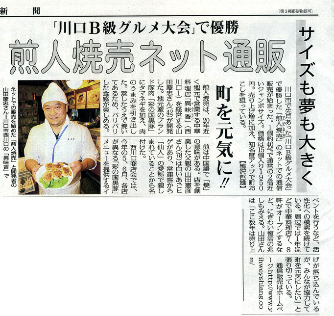 中華料理店の「毎日新聞(埼玉版)」掲載記事