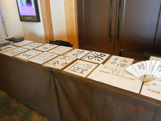 受付のとなりにプロ棋士のチャリティー色紙。長沢千和子先生の新曲CDもありました。