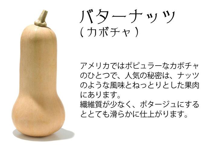 【アオベジ】バターナッツ
