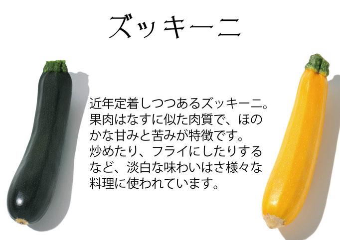 【アオベジ】ズッキーニ