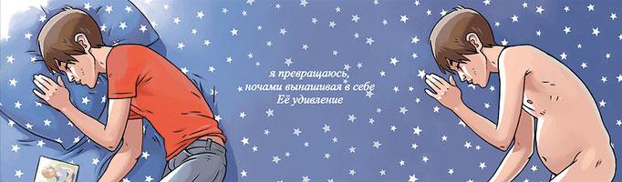"""Фрагмент комикса """"Мальчики Тоже Играют в Куклы"""", 2004"""
