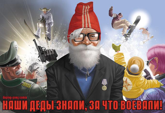 """""""Наши Деды Знали, За Что Воевали!"""" (Охта-парк), 2000"""